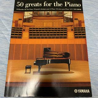 ヤマハ(ヤマハ)の50 greats for the Piano YAMAHA(楽譜)