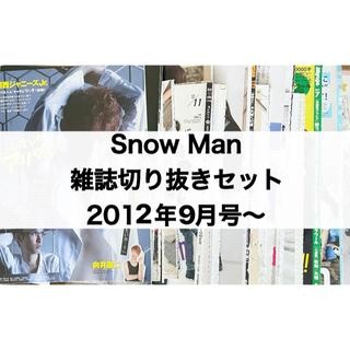 Snow Man ドル誌 雑誌 切り抜き セット 抜けあり(アイドルグッズ)