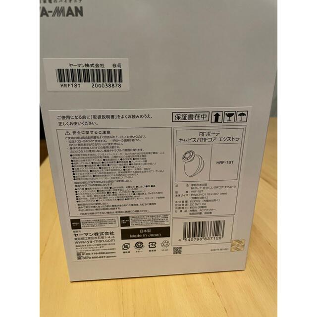 YA-MAN(ヤーマン)の【みるく様専用】ヤーマン キャビスパRFコアEX HRF-18T スマホ/家電/カメラの美容/健康(ボディケア/エステ)の商品写真