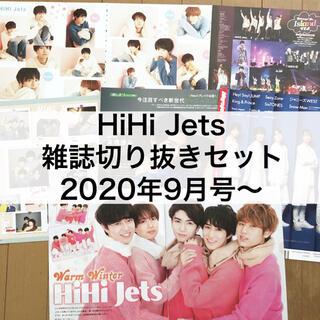 HiHi Jets ドル誌 雑誌 切り抜き セット 抜けあり(アイドルグッズ)