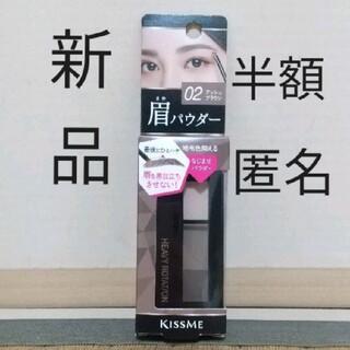 Kiss Me - 半額!【新品未開封】キスミー 眉パウダー 02 アッシュブラウン