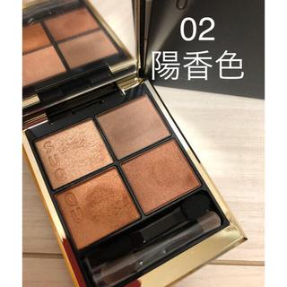 SUQQU - SUQQU  シグニチャーカラーアイズ 02   陽香色 アイシャドウ
