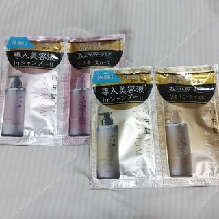 イチカミ(いち髪)のいち髪導入美容液 お試しセット(サンプル/トライアルキット)