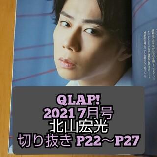 Kis-My-Ft2 - 北山宏光 切り抜き QLAP! 2021 7月号