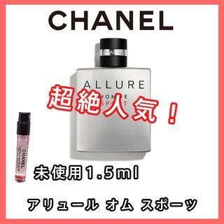 CHANEL - 【CHANEL シャネル】アリュール オム スポーツ EDT 1.5ml