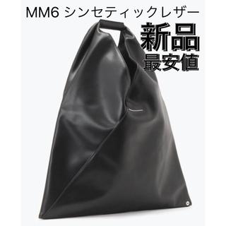 MM6 - 《新品未使用》MM6 ジャパニーズバッグ