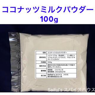 ココナッツミルクパウダー100g(調味料)
