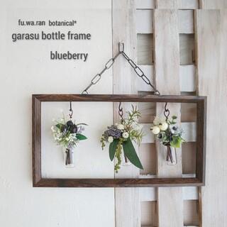 *ガラスボトルのボタニカルフレーム (ブルーベリー)(その他)