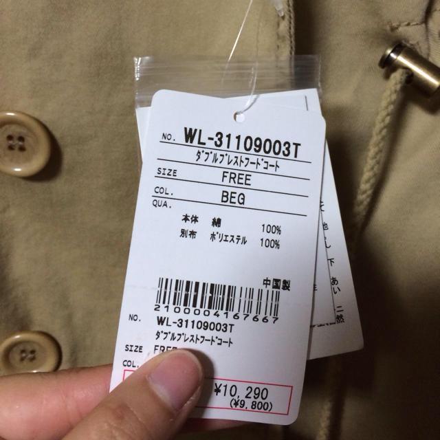 URBAN RESEARCH(アーバンリサーチ)のアーバンリサーチ♡ベージュコート新品♡ レディースのジャケット/アウター(トレンチコート)の商品写真
