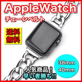 Apple Watch チェーンベルト [38mm/40mm] シルバー