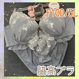 F100 5L ♡ 脇高ブラ ♡ 豪華 刺繍 グレー 下着 上下 【即日発送】