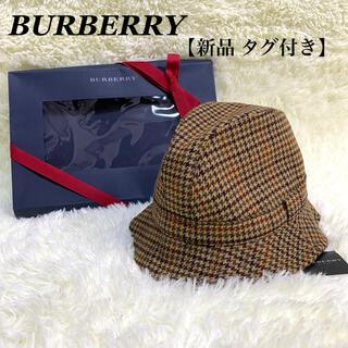 バーバリー(BURBERRY)の新品 未使用 BURBERRY ハット 千鳥柄 シャドーホース L 箱付(ハット)