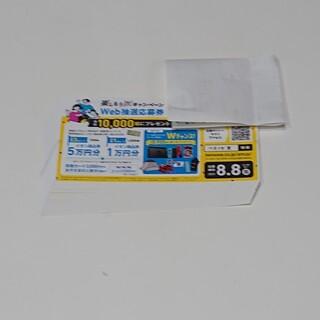 イオン(AEON)のイオン 抽選券  20枚(ショッピング)