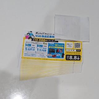 イオン(AEON)のイオン 抽選券  30枚(ショッピング)