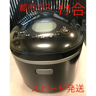 リンナイ(Rinnai)の11合リンナイ直火匠RR-100MSTガス炊飯器都市ガス10合(炊飯器)