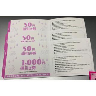 イオン(AEON)のイオンスタイル東戸塚 専門店街値引き券 1,150円分(ショッピング)