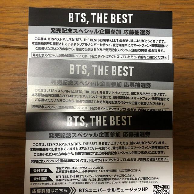 BTS ベスト シリアルナンバー 3枚 エンタメ/ホビーのCD(K-POP/アジア)の商品写真