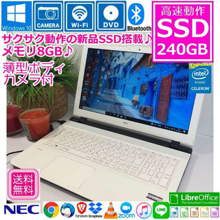NEC - NEC 薄型 SSD ノートパソコン 本体 Windows10 Ram8GB