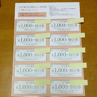 ハーバー 株主優待10000円分(その他)
