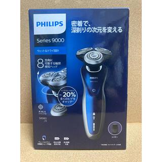 フィリップス(PHILIPS)のPHILIPS フィリップス 電気シェーバー シリーズ9000(メンズシェーバー)