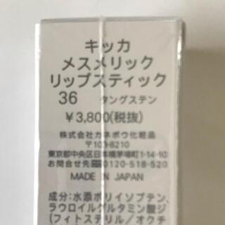 Kanebo - キッカchiccaメスメリックリップスティック36タングステン