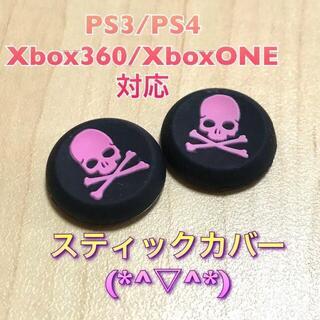 (A08)スティックカバー★PS5・PS4 スカル柄 ピンク(その他)