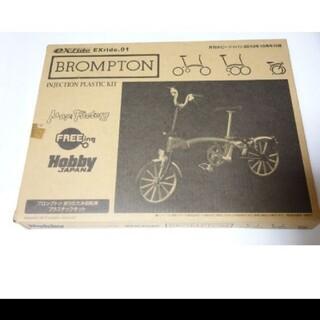 ブロンプトン 1/12 折り畳み自転車 プラモデル 4箱セット(プラモデル)