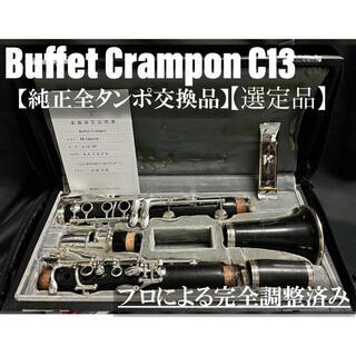 【良品 メンテナンス済】Buffet Crampon  C13 クラリネット(クラリネット)