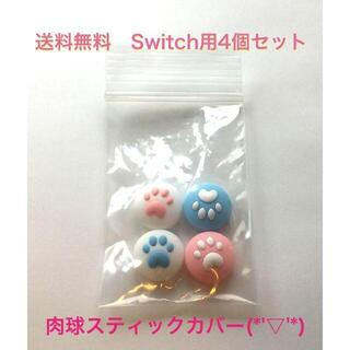 (B08)switchスティックカバー★パステルピンク 4個セット(その他)