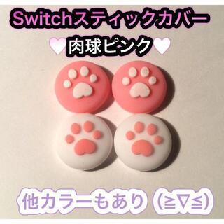 (B10)switchスティックカバー★肉球ピンク 4個セット(その他)