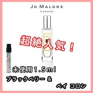 Jo Malone - 【ジョーマローン】ブラックベリー&ベイ コロン 1.5ml
