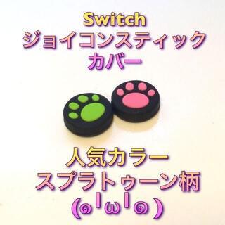 (B23)switchスティックカバー★肉球緑ピンク 2個セット(その他)