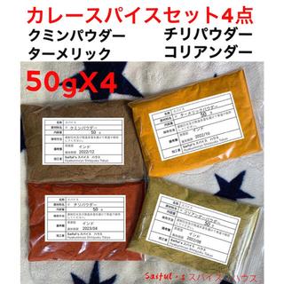 クミンパウダー50gチリパウダー50g ターメリック50g コリアンダー50g(調味料)