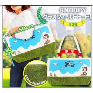 スヌーピー(SNOOPY)のSNOOPY スヌーピー グラスフィールドトートバッグ 野球柄(トートバッグ)