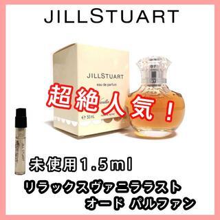 ジルスチュアート(JILLSTUART)の【ジルスチュアート】リラックス ヴァニラ ラストEDP 1.5ml(香水(女性用))