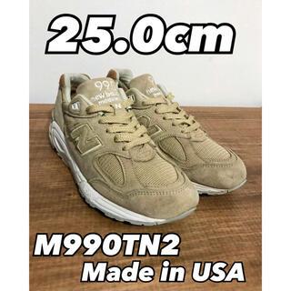New Balance - M990TN2 USA製 ベージュ タン25.0cm