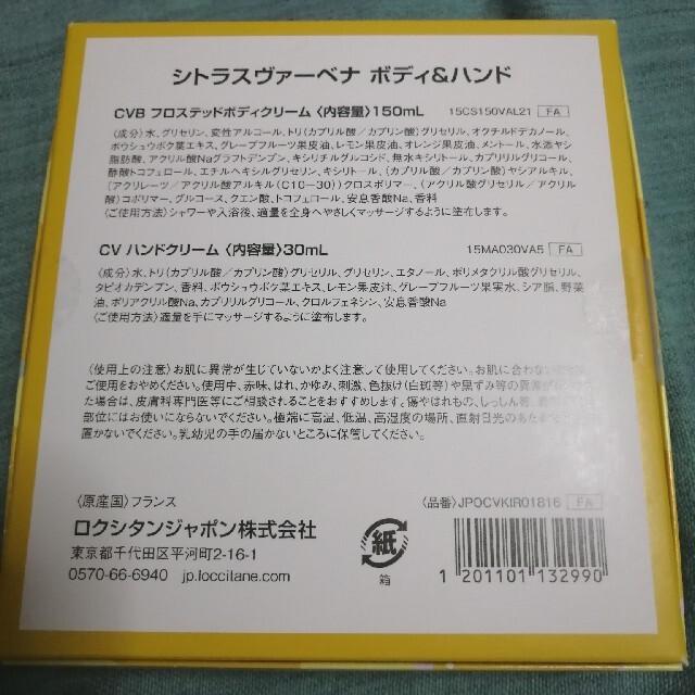 L'OCCITANE(ロクシタン)のL'OCCITANE ヴァーベナ 限定セット  コスメ/美容のボディケア(ハンドクリーム)の商品写真