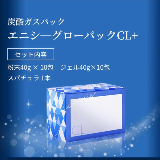 エニシーグローパックCL+ コスメ/美容のスキンケア/基礎化粧品(パック/フェイスマスク)の商品写真