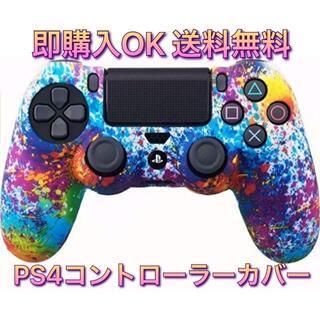 (E23) PS4 コントローラーカバー 単品 カラフル