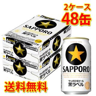サッポロ(サッポロ)のサッポロ 黒ラベル ビール 350ml×48本(ビール)