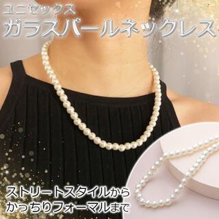 男女兼用 パール ネックレス K-Pop ストリート ホワイト ガラスパール(ネックレス)