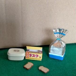 ミニチュア 食パン マーガリン ラスクの計 3点