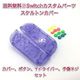 (F15)Switchハウジングカバー  パープル ジョイコンカスタム(その他)