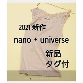 nano・universe - 新作 新品 nano・universe  バックレースインナータンクトップ