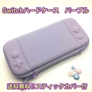 (F20)Switchハードケース パープル スティックカバー付き(その他)