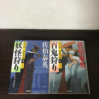 コウブンシャ(光文社)の夏目影二郎始末旅 4巻 5巻の2冊セット(文学/小説)