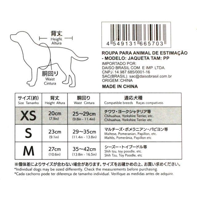 犬 服 Sサイズ 試着のみ その他のペット用品(犬)の商品写真