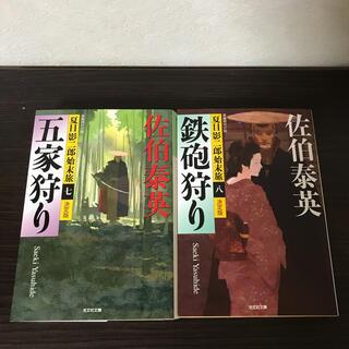 コウブンシャ(光文社)の夏目影二郎始末旅 7、8巻の2冊セット(文学/小説)