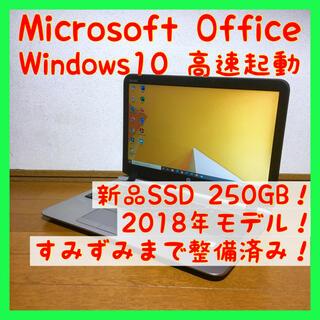 HP - ノートパソコン Windows10 本体 オフィス付き Office SSD搭載