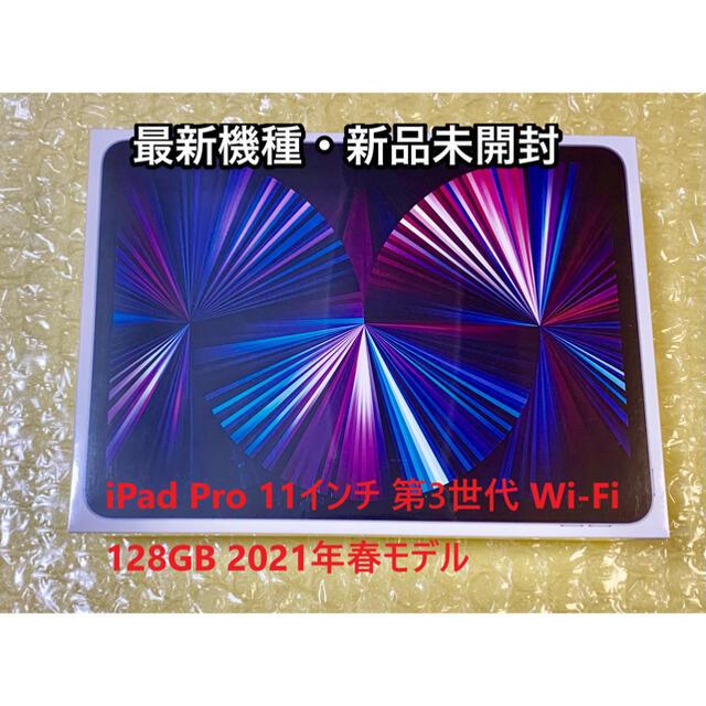 iPad(アイパッド)の最新機種★iPad Pro 11インチ★128GB シルバー MHQT3J/A スマホ/家電/カメラのPC/タブレット(タブレット)の商品写真